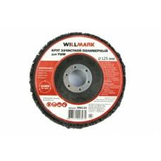 WILLMARK  Диск зачистной полимерный 125мм