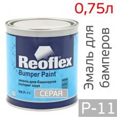 Reoflex  Эмаль для бамперов серая 0,75л
